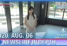 Photo of NHK – NEWSLINE IN DEPTH (2020/08/06)