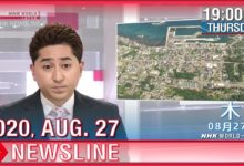 Photo of NHK NEWSLINE (2020/08/27), 19:00 JST