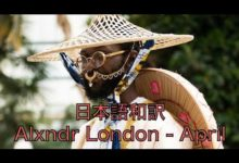 Photo of 日本語和訳 & Lyrics | Alxndr London – April