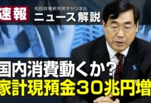 Photo of 速報!ニュース解説 国内消費動くか?家計現預金30兆円増