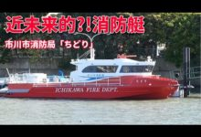 Photo of 近未来的な消防艇が配備された市川市消防局の出張所 Fire boat of Ichikawa fire dpt.in Chiba prefecture