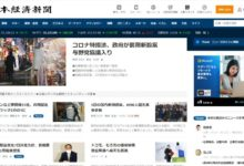 Photo of 日経が「NIKKEI LIVE」を今春オープン、今年のテーマは「環境シフト社会」 | Media Innovation