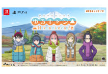 """Photo of 『ゆるキャン△ Have a nice day!』Switch、PS4で発売決定! """"チョロQ 志摩リン&スクーター""""など付属の限定版情報も解禁"""