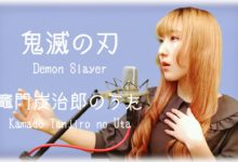 Photo of カバー♬ 竈門炭治郎のうた – Nanao ( Originally performed by 椎名豪 featuring 中川奈美 )